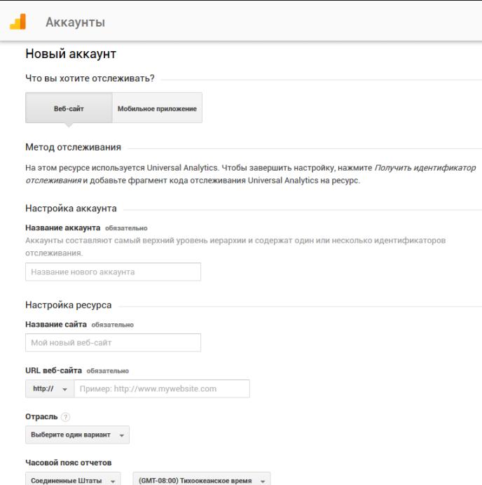 Создание аккаунта Google Analytics