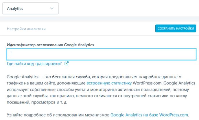 Настройки Google Analytics